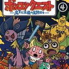 TVアニメ「ポンコツクエスト~魔王と派遣の魔物たち~」シーズン4、BD化決定! ジャケットデザイン公開&限定版情報も到着