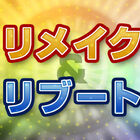 「宇宙戦艦ヤマト」が1位&2位を独占! 「グルグル」&「ハガレン」の下剋上なるか!? 「おすすめリメイク&リブートアニメ人気投票」中間発表