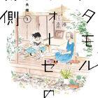 75歳のおばあちゃんが出会ったもの、それはBL「メタモルフォーゼの縁側」第1巻、本日5月8日発売! 一部書店にて複製原画も展示中