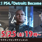 SIEの公式番組「Jスタとあそぼう:ワイド」、5月25日の放送はPS4「Detroit: Become Human」を特集