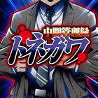 アニメ「中間管理録トネガワ」から、追加キャスト情報&キャラクター設定画が公開! まさやんを演じるのは大塚明夫!