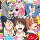 まさかのアニメ化、「ヤリチン☆ビッチ部」から、第1話アフレコ写真が到着!