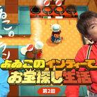Switchのインディーゲームの中からお宝ソフトを発掘するWEB番組「よゐこのインディーでお宝探し生活」第2回が公開!