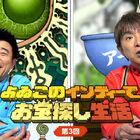 Switchのインディーゲームの中からお宝ソフトを発掘するWEB番組「よゐこのインディーでお宝探し生活」第3回が公開!