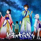 XFLAG(TM)発のオリジナルアニメ「約束の七夜祭り」、YouTubeで配信決定!