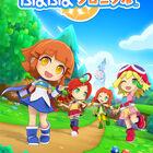 【プレゼント】3DS版「ぷよぷよクロニクル スペシャルプライス」を抽選で2名様にプレゼント!
