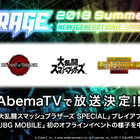 AbemaTV、6月17日開催の国内eスポーツの祭典「RAGE 2018 Summer」を生放送決定!