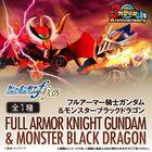 ガシャポン戦士f EX05は「フルアーマー騎士ガンダム&ブラックドラゴン」がセットで登場!