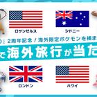 「『ポケモン GO』2周年記念! 海外限定ポケモンを捕まえに行こう!」キャンペーンが本日8月3日より開催!