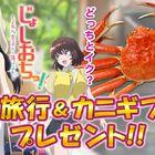 TVアニメ「じょしおちっ!」、ペア温泉旅行&カニギフト券が当たる豪華プレゼントキャンペーンがスタート!