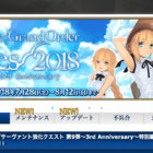 「FGO」3周年記念で、なんと新機能追加!【攻略日記】