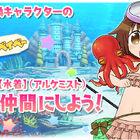 「きららファンタジア」ゲームプレイ日記:新イベント「海の底の玉手箱」を遊んでみた!
