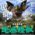 「怪獣番外地」シリーズ第4弾はついにメジャー怪獣が!! 愛らしい顔に凶暴性が存在する大怪獣「地底怪獣バラゴン」が登場!