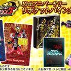 データカードダス仮面ライダーバトルシリーズ10周年を記念して、オフィシャル9ポケットバインダーセットが発売!