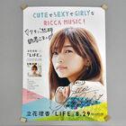 【プレゼント】2ndミニアルバム「LIFE」リリース記念! 立花理香サイン入りポスターを抽選で2名様にプレゼント