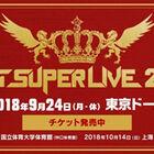 「KING SUPER LIVE 2018」、東京ドーム公演のグッズラインアップ公開!