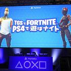 【TGS2018】日本中みんなで大盛り上がり! e-Sports X「TGSでFORTNITE(フォートナイト)、PS4で遊ばナイト」レポート!