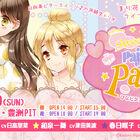「ひなビタ♪」同級生トリオのイベント「Sweet Smile Pajamas Party」が12月30日に開催決定!