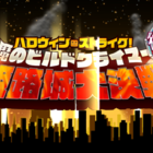「FGO」攻略 人類悪顕現「チェイテピラミッド姫路城」【攻略日記】