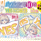前代未聞の限定版!!「虚構推理 10巻 YES NO(?)枕付き 限定版」、2019年4月17日(水)発売決定