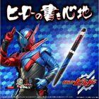 ヒーローをデザインした高級筆記具シリーズ「ヒーローの書き心地」より、「仮面ライダービルド」が登場!