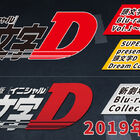 「頭文字D」シリーズBOX&ミュージックコレクションが連続発売決定! 新劇場版シリーズは初のBlu-rayBOX化!