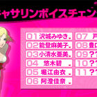 PS4/PS Vita「キャサリン・フルボディ」、Cキャサリンボイスチェンジの8人目は豊口めぐみさん! テーマは「純情系ギャル」