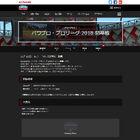 KONAMI、11月10日開催の「eBASEBALL パワプロ・プロリーグ 2018」開幕戦の観覧者を募集中!
