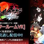 PSVR用アプリ「シアタールームVR」、本日10月24日よりTVアニメ「閃乱カグラ SHINOVI MASTER -東京妖魔篇-」の無料見逃し配信を実施