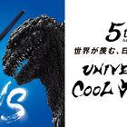 ユニバーサル・スタジオ・ジャパンにて「ゴジラ」と「エヴァンゲリオン」がコラボレーション決定!