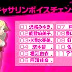 PS4/PS Vita「キャサリン・フルボディ」、Cキャサリンボイスチェンジの10人目は佐藤利奈さん! テーマは「憧れのお姉さん」