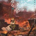 「劇場版 はいからさんが通る 後編 ~花の東京大ロマン~」アニメ完結編で、ノスタルジーにまみれたい!【犬も歩けばアニメに当たる。第43回】