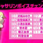 PS4/PS Vita「キャサリン・フルボディ」、Cキャサリンボイスチェンジの11人目は水樹奈々さん! テーマは「夜の女王」
