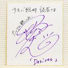 【プレゼント】沼倉愛美さん4thシングル「Desires」リリース記念! サイン入り色紙が抽選で2名様にあたるツイート&リツイートキャンペーン開始!