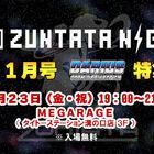 タイトーサウンドチーム「ZUNTATA」による生配信番組が11月23日19:00より配信決定! 特典アレンジCD参加アーティストのゲスト出演&アレンジ楽曲の初公開も