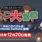 12月20日発売のSwitch「THE なめこのパズル~なめこ大繁殖~」、PVを公開!