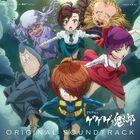 TVアニメ「ゲゲゲの鬼太郎」第6期オリジナルサントラが12月19日に発売決定!