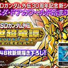 「SDガンダム外伝」30周年記念! 新作ストーリー開幕!ガンダム00が本格参戦!