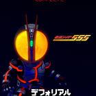 「デフォリアル」仮面ライダーシリーズ第3弾は、平成ライダーシリーズ4作目「仮面ライダー555」が登場