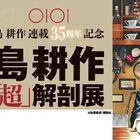 連載35周年記念「島耕作『超』解剖展」が12/15(土)から開催!