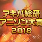 2017年秋~2018年秋クールのアニメの中から、ベストアニソンを決めよう!「アキバ総研アニソン大賞2018」投票受付スタート