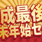 アークシステムワークス、人気の68タイトルが最大70%OFFになる「平成最後の年末年始セール」開催中! 1月9日まで