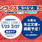 名作アニメのスピンオフ作品を創ろう! 投稿コンテスト「サンライズ矢立文庫大賞」が本日12月20日より開催