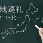 年末年始、アニメに登場した「聖地」を巡礼してみませんか、2018秋アニメ29選!【前編】