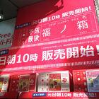 【福袋】2019年 秋葉原のショップ福袋情報まとめ ※随時更新