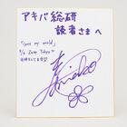 【プレゼント】ニューシングル「save my world」リリース記念! 寿美菜子サイン入り色紙を2名様にプレゼント!