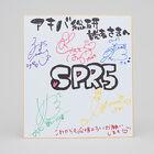 【プレゼント】1stアルバム「Supreme Revolution」リリース記念! SPR5サイン入り色紙を2名様にプレゼント!