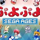 Switch「SEGA AGES ぷよぷよ」、ゲーム情報の詳細を公開! 初代「ぷよぷよ」にクイックターン&2ボタン設定を実装、海外版も収録