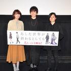 映画「あした世界が終わるとしても」、公開記念舞台挨拶レポートが到着! 中島ヨシキ、千本木彩花、櫻木優平監督が登壇