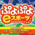 PS4/Switch「ぷよぷよeスポーツ」が500円(税込)で購入できる期間限定セールを実施中! 2月13日まで